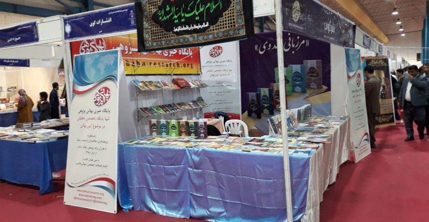 نمایشگاه کتاب گلستان