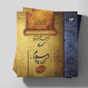 اسلام آیین پایدار - نشر گوی