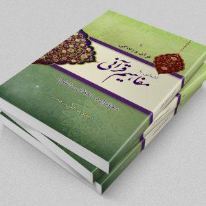 آشنایی با مفاهیم قرآنی(جلد دوم)