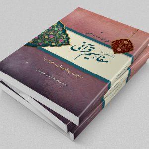 آشنایی با مفاهیم قرآنی(جلدسوم)