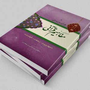 آشنایی با مفاهیم قرآنی(جلدپنجم)