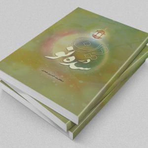 کتاب دین در سده نو